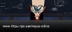 мини Игры про вампиров online