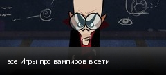 все Игры про вампиров в сети