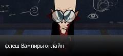 флеш Вампиры онлайн