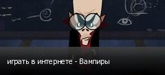 играть в интернете - Вампиры