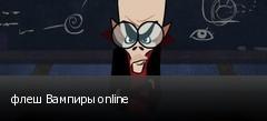 флеш Вампиры online