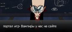 портал игр- Вампиры у нас на сайте