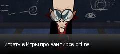 играть в Игры про вампиров online