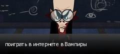 поиграть в интернете в Вампиры
