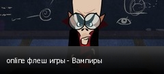 online флеш игры - Вампиры