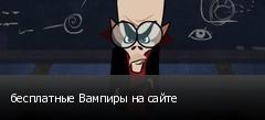 бесплатные Вампиры на сайте