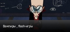Вампиры , flash-игры