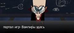 портал игр- Вампиры здесь