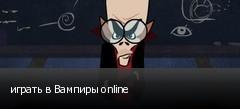 играть в Вампиры online