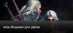 игры Ведьмак для двоих