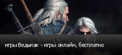 игры Ведьмак - игры онлайн, бесплатно