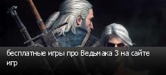 бесплатные игры про Ведьмака 3 на сайте игр