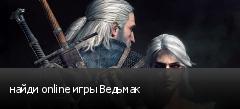 найди online игры Ведьмак