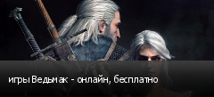 игры Ведьмак - онлайн, бесплатно