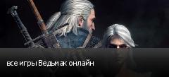 все игры Ведьмак онлайн