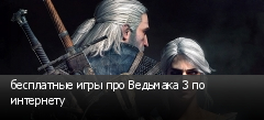 бесплатные игры про Ведьмака 3 по интернету