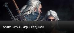 online игры - игры Ведьмак