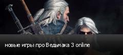 новые игры про Ведьмака 3 online