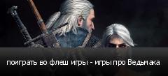 поиграть во флеш игры - игры про Ведьмака