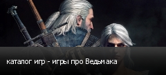 каталог игр - игры про Ведьмака