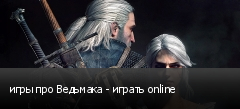 игры про Ведьмака - играть online