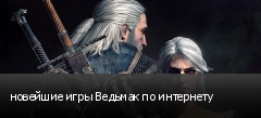 новейшие игры Ведьмак по интернету