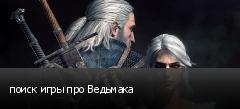 поиск игры про Ведьмака