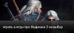 играть в игры про Ведьмака 3 на выбор