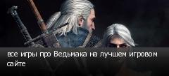все игры про Ведьмака на лучшем игровом сайте