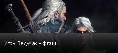 игры Ведьмак - флэш