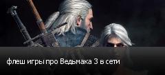 флеш игры про Ведьмака 3 в сети