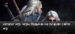 каталог игр- игры Ведьмак на лучшем сайте игр