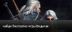 найди бесплатно игры Ведьмак