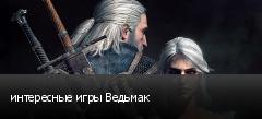 интересные игры Ведьмак