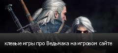 клевые игры про Ведьмака на игровом сайте