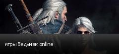 игры Ведьмак online