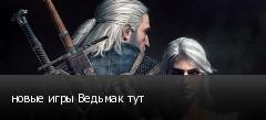новые игры Ведьмак тут