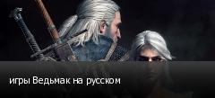 игры Ведьмак на русском