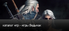 каталог игр - игры Ведьмак