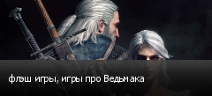 флэш игры, игры про Ведьмака