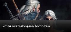играй в игры Ведьмак бесплатно