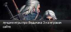 лучшие игры про Ведьмака 3 на игровом сайте