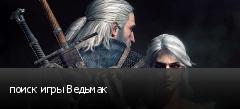 поиск игры Ведьмак