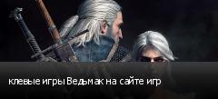 клевые игры Ведьмак на сайте игр