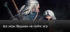 все игры Ведьмак на сайте игр