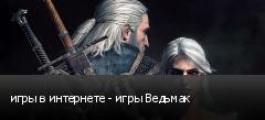 игры в интернете - игры Ведьмак