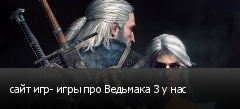 сайт игр- игры про Ведьмака 3 у нас