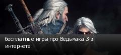 бесплатные игры про Ведьмака 3 в интернете