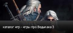 каталог игр - игры про Ведьмака 3