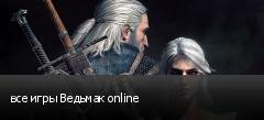 все игры Ведьмак online